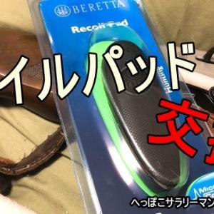 【散弾銃】BerettaA400のリコイルパッド交換【ベレッタ】