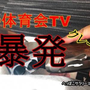 【炎の体育会TV】加藤浩次さんが生放送でまさかの暴発。何が悪かったのか?【クレー射撃】