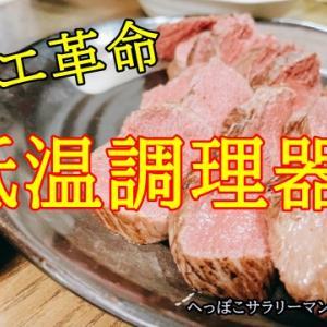 ジビエを美味しく食べよう。アイリスオーヤマの低温調理器を買ってみた。