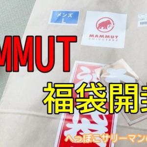新年の福袋はMAMMUT(マムート)の福袋を買ってみた。