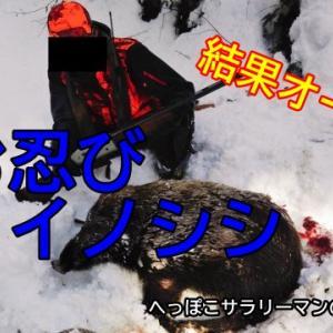 結果的に単独忍び猟(寝屋撃ち?)でイノシシを狩った話。雪山での狩猟は大物チャンス。