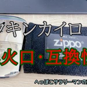 ハクキンカイロが暖かくならない?換火口を交換で対応だ。Zippoとの互換性もあるぞ。