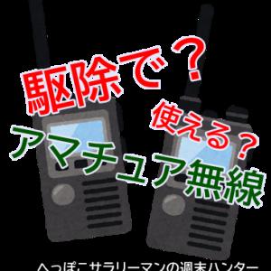 有害鳥獣駆除でアマチュア無線が使用できるようになるか!?総務省が肯定的な動きを見せる