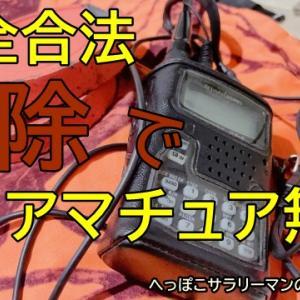 有害鳥獣駆除(指定管理鳥獣捕獲事業)でアマチュア無線が使えるようになったぞ!!一部注意も必要?【合法化】