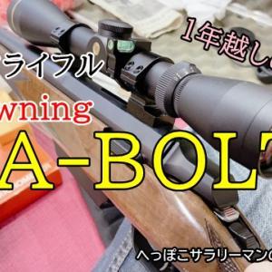 【銃追加】ブローニングA-BOLTを所持しました!【ハーフライフル】
