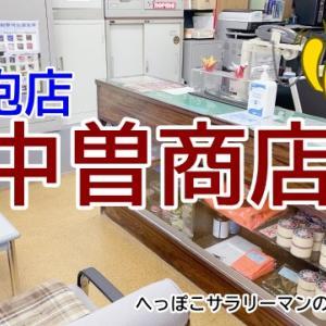 中曽商店(中曽銃砲店)はとても綺麗で癒やされる良い銃砲店だった!