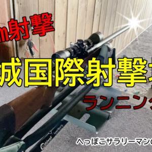 東城国際射撃場でサボット射撃デビューしてきました。