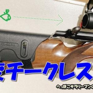 散弾銃に可変チークレスト。TAC PROを装備。