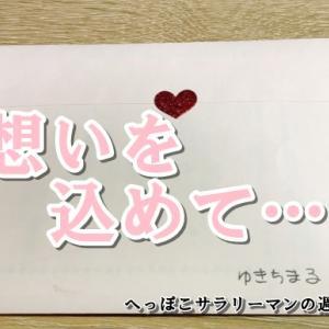 ゆきちまる先生からラブレターが届きました。