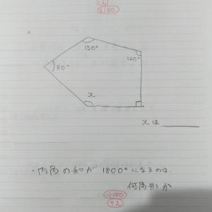 単元のまとめ 内角と外角