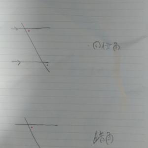 単元まとめ 対頂角・同位角・錯角