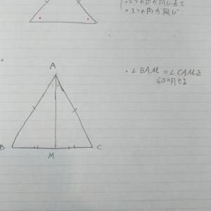 単元まとめ 証明(二等辺三角形・正三角形の利用)