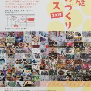 恵庭ものづくりフェス2019