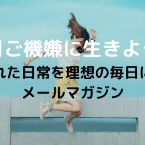 メルマガチャレンジ!12日目「知ることがスタート」