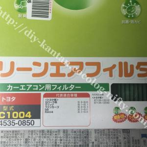 トヨタ ウィッシュ のエアコンフィルターを交換【DIY】