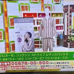 9/17・・・ゴゴスマプレゼント(本日深夜0時まで)