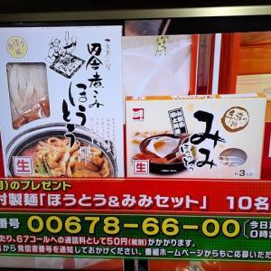 12/21・・・ひるおびプレゼント(本日深夜0時まで)