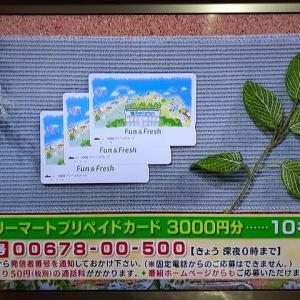 12/23・・・ゴゴスマプレゼント(本日深夜0時まで)