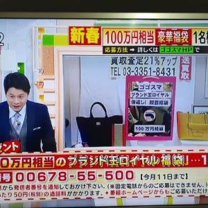 1/4・・・ゴゴスマプレゼント(10日)