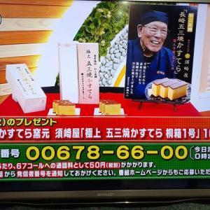 1/5・・・ひるおびプレゼント(本日深夜0迅速)