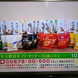 1/7・・・ゴゴスマプレゼント(本日深夜0時まで)