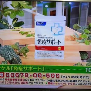 1/20・・・ゴゴスマプレゼント(本日深夜0時まで)