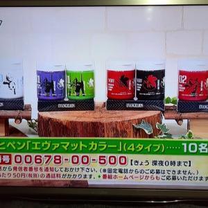 1/21・・・ゴゴスマプレゼント(本日深夜0時まで)