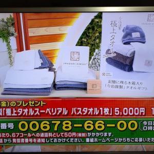 11/22・・・ひるおびプレゼント(本日深夜0時まで)