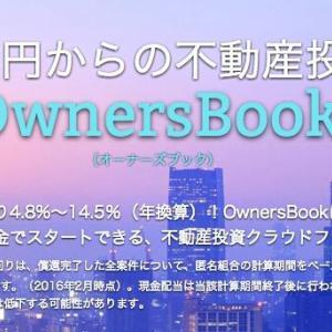 【オーナーズブック】1万円から不動産投資ができる!