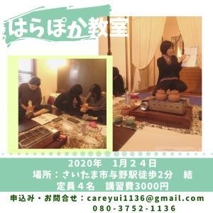 1月24日は「はらぽか講座」開催します!!
