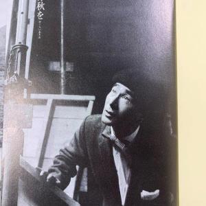 昭和の住宅再生 ⑬俳人 加倉井秋を と 建築家 加倉井昭夫