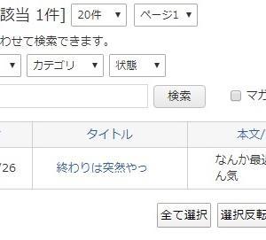 【雑記】今でも私は若かった~ブログバースト編