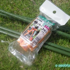 夏に向けての準備 庭の野菜に支柱を立てる