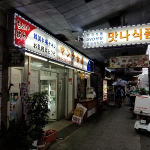 韓国食材を買いに‼️
