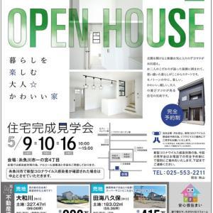 新築住宅完成見学会を開催します