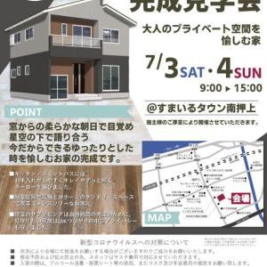 ☆OPEN HOUSE☆完成見学会開催します☆