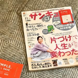 【サンキュ!11月号】使いやすい家計簿手帳♫ & ポチレポ!美容アイテムを半額でゲット♡