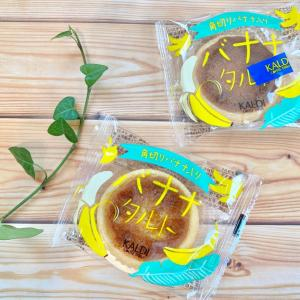 【カルディ】美味しい新商品でおうちカフェ♩& 暑い夏にピッタリな娘の好物(*´꒳`*)