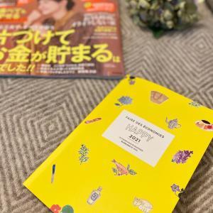 【サンキュ!11月号】今年も買った♩ お気に入りの付録(*´꒳`*)