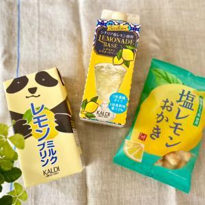【カルディ購入品】美味しいレモンシリーズでおうちカフェタイム♪( ´▽`)