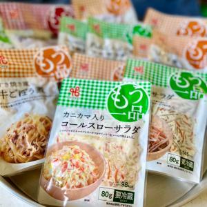 【楽天グルメ】大人気のお惣菜セット♩と半額でゲットしたモノ♡ & スーパーSALEが始まります‼