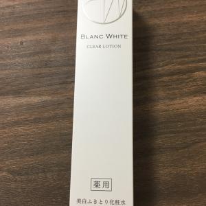 ホワイト好きさんにおススメ化粧水