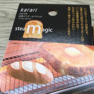 パンを美味しく頂くために^_^