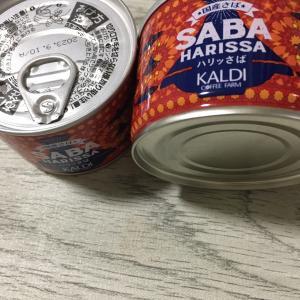 超オススメの缶詰