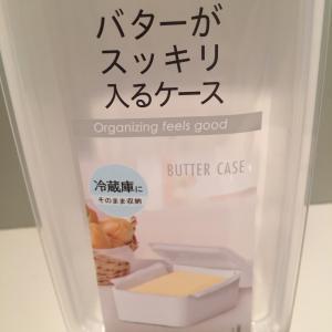 セリアで見つけたバターケース