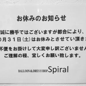 【10/31(土)お休みのお知らせ】