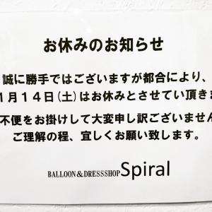 11/14お休みのお知らせ