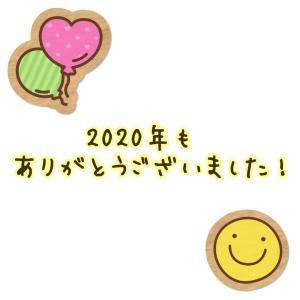 2020年もありがとうございました!