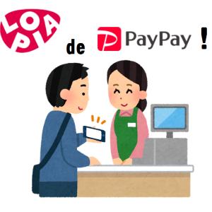 食品スーパー「ロピア」がPayPay払いに対応!! 第2弾100億円還元キャンペーンで超お得! 実質、クレジットカード払いも可能に