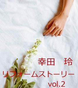 新作・電子書籍:小説『リフォームストーリー: vol.2』無料キャンペーン開催中です。